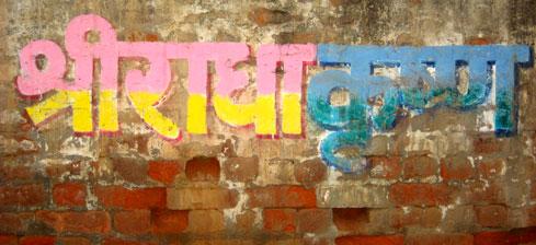 Shree Radha Krishna banner